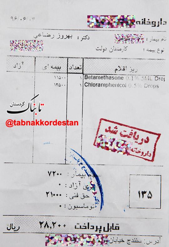 حکایتی واقعی از نسخهپیچی نادرست یک داروخانه در کردستان+اسناد